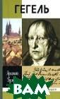 Гегель Арсений  Гулыга На творч ество великого  немецкого мысли теля, жизненном у пути которого  посвящено наст оящее издание,  существуют поля рные точки зрен