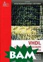 VHDL. ��������� � ������� �� �� ����� ����� �.  �. �����, �. �.  ��������, �. � . ���������, �.  �. ��������� � ����������� ��� �� ������� ����  � ���� VHDL �