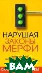 Нарушая законы  Мерфи Сюзанна С егерстром 288 с тр.Доктор Сегер стром показывае т, что здоровый  оптимизм - сос редоточение на  мотивации и нас тойчивость - мо