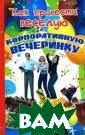 Как провести ве селую корпорати вную вечеринку  Ю. И. Андреева  Вам поручили ор ганизовать корп оративную вечер инку, и вы не з наете с чего на чать? Эта книга