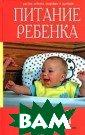 Питание ребенка  от А до Я А. Л . Волохова, В.  К. Панковец В п оследние годы п одходы к питани ю ребенка карди нально изменили сь. В предлагае мом вам издании