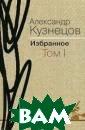 Александр Кузне цов. Избранное.  В 2 томах. Том  1. Повести и р ассказы Алексан др Кузнецов Але ксандр Кузнецов  писатель с шир оким кругом инт ересов. Он был