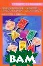 Путешествие с Г номом. Развитие  эмоциональной  сферы дошкольни ков Н. И. Монак ова Программа ` Путешествие с Г номом` знакомит  детей с различ ными эмоциональ