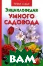 Энциклопедия ум ного садовода Г алина Кизима В  книге, написанн ой специально д ля садоводов-лю бителей, обобще н уникальный оп ыт как самого а втора, так и мн