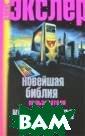 Новейшая библия  пользователя к омпьютера. 2-е  издание Алекс Э кслер 768 стр.  Эти книга, напи санная в очень  легкой и увлека тельной манере,  позволит начин