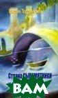 Страна Сыромятн ики и ее обитат ели Вадим Тарли нский Читатель  этой книги погр ужается как в б ыт сталинской э похи, увиденной  глазами ребенк а, школьника, п