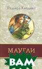 Маугли Редьярд  Киплинг Повесть -сказка знамени того английског о писателя Р.Ки плинга о мальчи ке, который выр ос в джунглях.  Его воспитали м удрые звери - О
