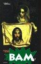 Тайна Туринской  Плащаницы Джон  Ианноне 272 ст р. В этой книге  собраны все им еющиеся на сего дняшний день да нные о Туринско й Плащанице - д ревнем льняном