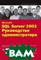 Microsoft SQL S erver 2005. Рук оводство админи стратора Брайан  Найт,Кетан Пэт ел,Вейн Снайдер ,Жан-Клод Арман ,Росс Лофорт,Бр эд Макгихи,Стив ен Уорт,Джо Сал