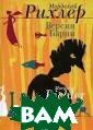 Версия Барни Мо рдехай Рихлер С ловом `игра` оп ределяется и жа нр романа Рихле ра, и его творч еский метод. Ри хлер тяготеет к  трагифарсовому  письму, роман
