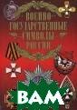 Военно-государс твенные символы  России В. Н. С ингаевский Симв олы всегда явля лись и являются  по сей день со циальными феном енами, которые  несут на себе п