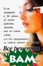 Все рецепты кра соты Аруна Рийс ингхани Из этой  книге Вы узнае те: как всегда  оставаться крас ивой и привлека тельной, как пр авильно наложит ь макияж, как п