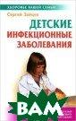 Детские инфекци онные заболеван ия Зайцев С. В  популярной форм е - все, что не обходимо знать  родителям о про филактике и леч ении острых инф екционных у дет