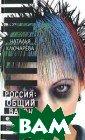 Россия: общий в агон Наталья Кл ючарева Молодом у писателю Ната лье Ключаревой  удалось в перво м же романе сам ое сложное: не  просто сочинить  великолепную л
