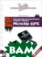 ��������������  ��������������� � �������� � �� ����� Microchip  dsPIC (+ CD-RO M) ���� ������� � �� ���������  ���� ����� ���� ���� ������� �� �������� ������