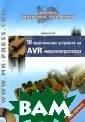 10 практических  устройств на A VR-микроконтрол лерах. Книга 1  (+ CD-ROM) А. В . Кравченко Дан ная книга откры вает серию сбор ников с практич ескими примерам