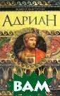 Адриан Михаил И шков Римский им ператор-интелле ктуал Публий Эл ий Адриан как л ичность был чре звычайно сложно й натурой. С од ной стороны, он  покровительств