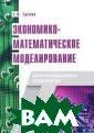 Экономико-матем атическое модел ирование Е. Н.  Гусева Пособие  содержит базовы й теоретический  материал курса