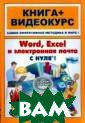 Word, Excel и э лектронная почт а с нуля! (+ CD -ROM) В. Н. Печ ников, А. А. Во лков Книга, кот орую вы держите  в руках, предс тавляет уникаль ную и самую сов