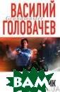 Перехватчик Вас илий Головачев  Матвей Соболев,  офицер контрра зведки, вступае т в борьбу с си стемой криминал ьного беспредел а, захлестнувше го страну. Путь