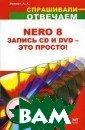 Nero 8. Запись  CD и DVD - это  просто! А. А. Л оянич Для кого  эта книга? Преж де всего для те х, кто хочет бы стро и качестве нно научиться з аписывать диски