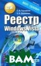 Реестр Windows  Vista С. В. Глу шаков, Е. В. Ду равкин В книге  рассмотрена раб ота с реестром  Windows Vista.  Подробно изучен о общее устройс тво реестра Win