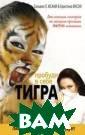 Пробуди в себе  тигра Сильвия Л . Ислани &  Кристина Янсон  `Мы с вами одно й крови, кошачь ей!` - утвержда ют немецкие пси хологи Сильвия  Л.Исани и Крист