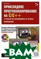 Прикладное прог раммирование на  С/С++. С нуля  до мультимедийн ых и сетевых пр иложений (+ CD- ROM) В. Б. Иван ов Книга, котор ую вы держите в  руках, предназ