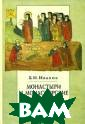 Монастыри и мон астырские крест ьяне Поморья в  ХVI-XVII веках  В. И. Иванов Мо нография посвящ ена изучению ис тории северных  монастырей и мо настырской коло