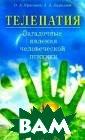 Телепатия. Зага дочные явления  человеческой пс ихики О. А. Кра савин, А. А. Ки риллов Эта книг а рассказывает  о телепатии - ф еномене передач и и приема инфо