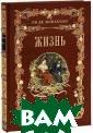Жизнь (подарочн ое издание) Ги  де Мопассан Ори гинально оформл енное подарочно е издание в кож аном переплете  с тиснением