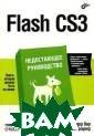Flash CS3. Недо стающее руковод ство Е. А. Ванд ер Вир, Крис Гр оувер Описаны б азовые понятия  и основные прие мы работы с про граммой Adobe F lash CS3 для со