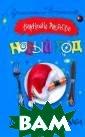 Новый год со сп ецэффектами Вал ентина Андреева  Аварийное откл ючение водопров одной системы в  канун Нового г ода вынуждает И рину и Наталью  изменить радужн