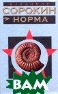 Норма Владимир  Сорокин Роман ` Норма` - одно и з самых ярких и  многогранных п роизведений мас тера альтернати вной прозы Влад имира Сорокина.  Постмодернизм