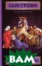 Сын Грома, или  Тени Голгофы Ан дрей Зверинцев  Интересно, а чт о было бы, если ... Что было бы , дорогой читат ель, если бы Иу да не предал бы  Христа стражни