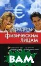 Кредиты физичес ким лицам Д. А.  Шевчук Потреби тельское кредит ование в России  - один из самы х быстроразвива ющихся рынков в  банковском сек торе. Все больш