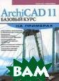 ArchiCAD 11. Ба зовый курс на п римерах Леонид  Левковец Практи ческое руководс тво посвящено н аиболее востреб ованной програм ме архитектурно го проектирован