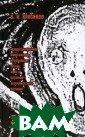 Экстрим. Междис циплинарное фил ософское исслед ование причин,  форм и паттерно в экстремистско го сознания В.  И. Красиков Мон ография предста вляет собой фил