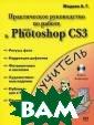 Практическое ру ководство по ра боте в Adobe Ph otoshop CS3  А.  Г. Жадаев  320  стр.В этой кни ге с максимальн ой полнотой пре дставлена новей шая версия прог
