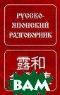 Русско-японский  разговорник С.  В. Неверов Сод ержит краткие с ведения о Япони и, образцы япон ской устной реч и, необходимые  для повседневно го общения в ра