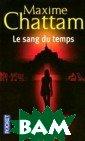 Le sang du temp  Maxime Chattam  Каир, 1928 – н айдено нескольк о тел жестоко у битых детей. На  месте преступл ения найдены та инственные риту альные атрибуты
