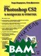 Adobe Photoshop  CS2 в вопросах  и ответах Энди  Андерсон, Стив  Джонсон Изучен ие программы Ph otoshop может п оказаться страш ным и трудоемки м процессом. Ос
