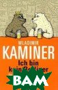 Ich bin kein Be rliner ��������  ������� Es gib t derzeit wohl  kaum einen beka nnteren Berline r als Wladimir  Kaminer. Und ke inen, der geeig neter ware, die