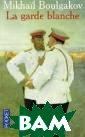La garde blanch e Михаил Булгак ов L`annee 1918  touche a sa fi n. En Russie, p lus que partout  ailleurs, die  a ete terrible.  Des milliers d e personnes se