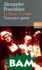 Le dame de piqu e / Пиковая дам а Alexandre Pou chkine `Пиковая  дама` Александ ра Сергеевича П ушкина - самая  таинственная и  мистическая пов есть в его твор