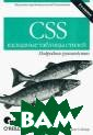 CSS. ���������  ������� ������.  ��������� ���� ������� ���� �.  ����� `CSS. �� ������� �������  ������. ������ ��� ����������� ` ����������, � �� �����������