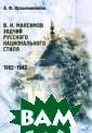 В. Н. Максимов.  Зодчий русског о национального  стиля. 1882-19 42 А. Ф. Крашен инников А.Ф.Кра шенинников на п ротяжении многи х десятилетий з анимается сборо