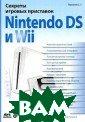 Секреты игровых  приставок Nint endo DS и Wii С . Г. Горнаков И здательство ДМК  Пресс представ ляет новую сери ю книг `Секреты  игровых приста вок`, которая р
