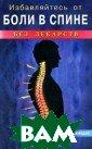 Избавляйтесь от  боли в спине б ез лекарств С.  Р. Джиндал Авто р, имеющий боль шой практически й опыт лечения  болей в спине н емедикаментозны ми методами, пр