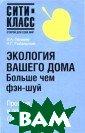 Экология вашего  дома. Больше ч ем фэн-шуй И. А . Панкеев, Н. Г . Рыбальский Ка к сделать более  здоровым и ком фортным наше су ществование дом а, на работе и